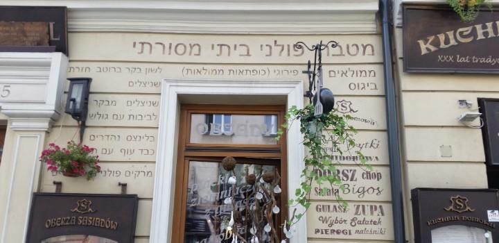 הרובע היהודי קזימיש בקרקוב